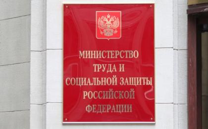 ОБСУЖДЕНИЕ ВОПРОСОВ ПРИСВОЕНИЯ ЗВАНИЯ «ВЕТЕРАН ТРУДА» В МИНТРУДА РОССИИ